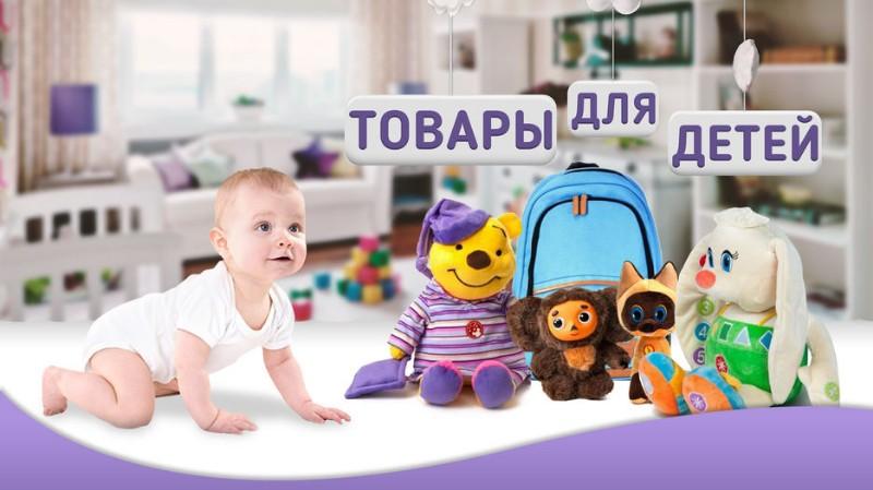 Как быстро начать продавать детские товары по дропшиппингу