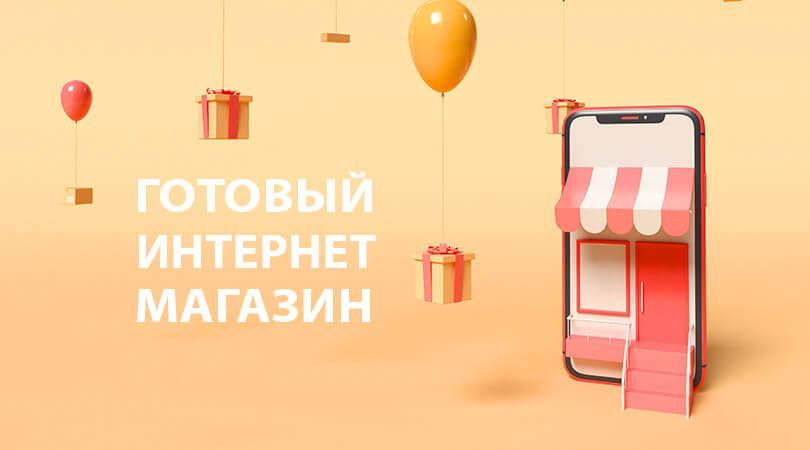 Готовый интернет-магазин: новая версия