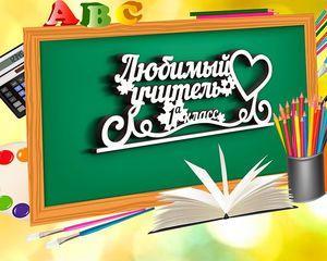 Деревянная фоторамка Любимый учитель