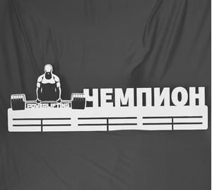 Холдер для медалей Чемпион Powerlifting