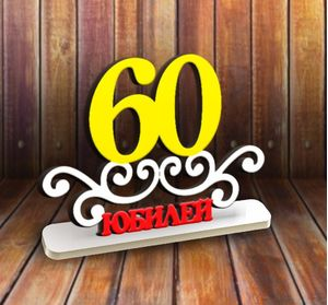 Юбилей 60 лет на подставке