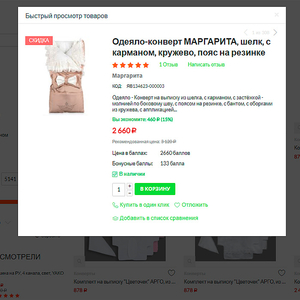 Интернет-магазин: тариф 12 месяцев